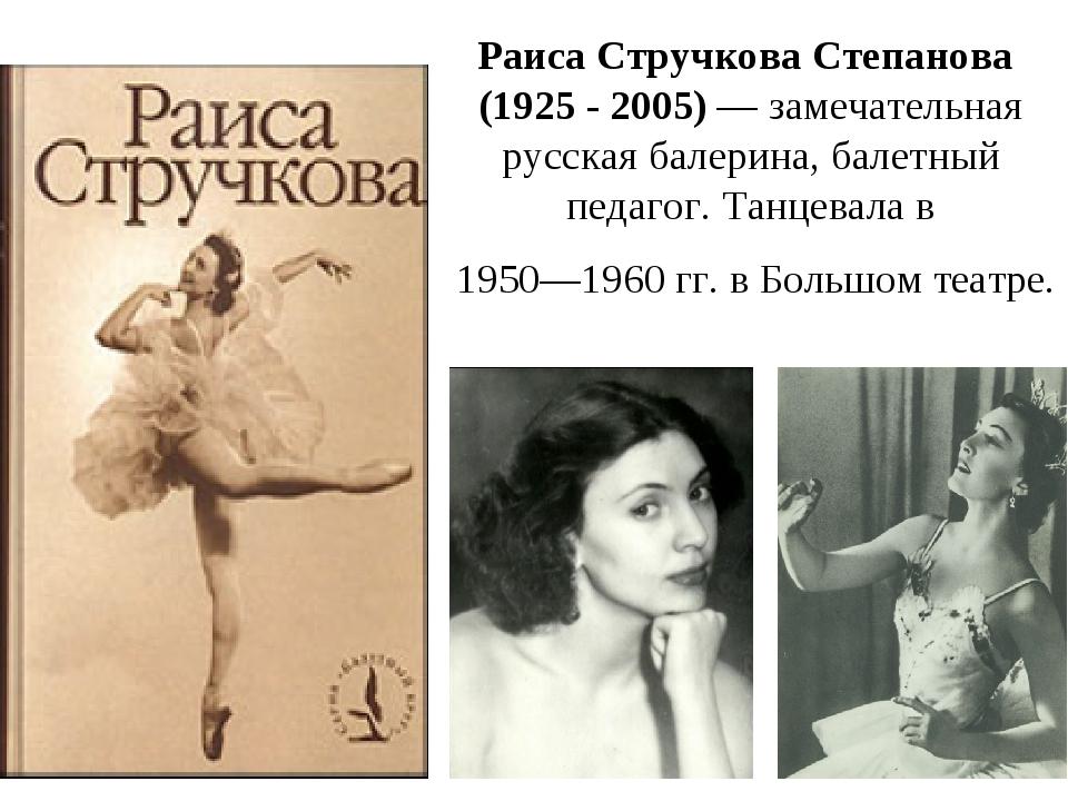 Раиса Стручкова Степанова (1925 - 2005) — замечательная русская балерина, бал...