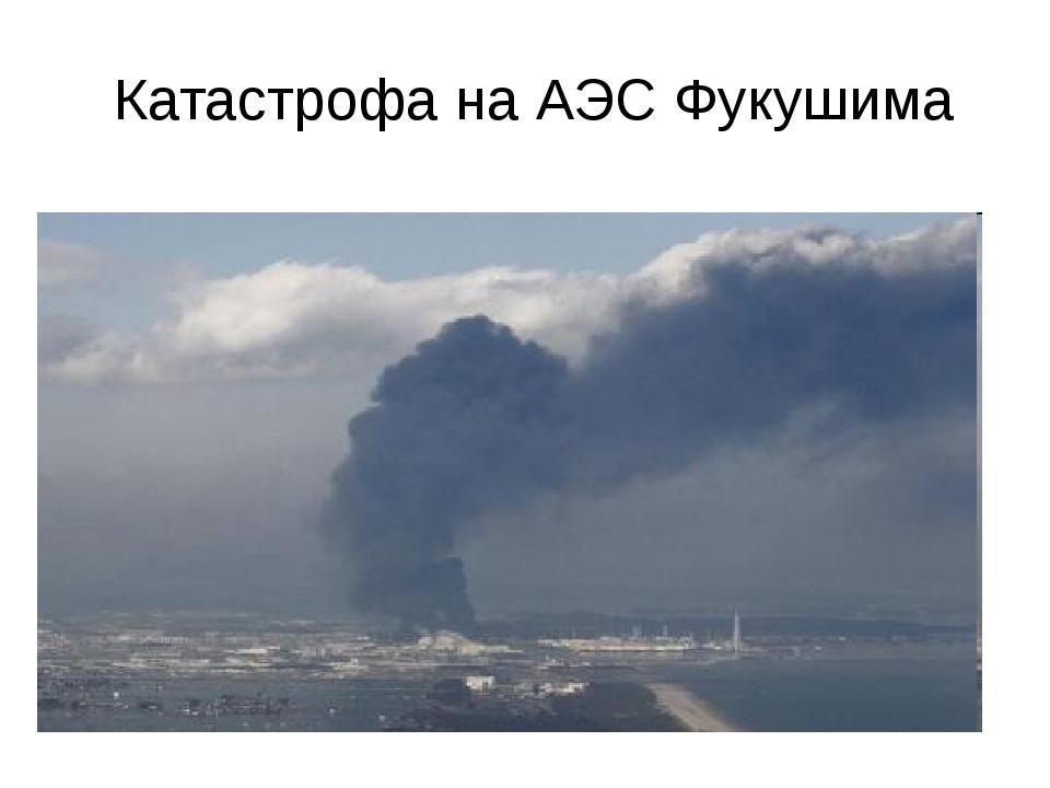 Катастрофа на АЭС Фукушима