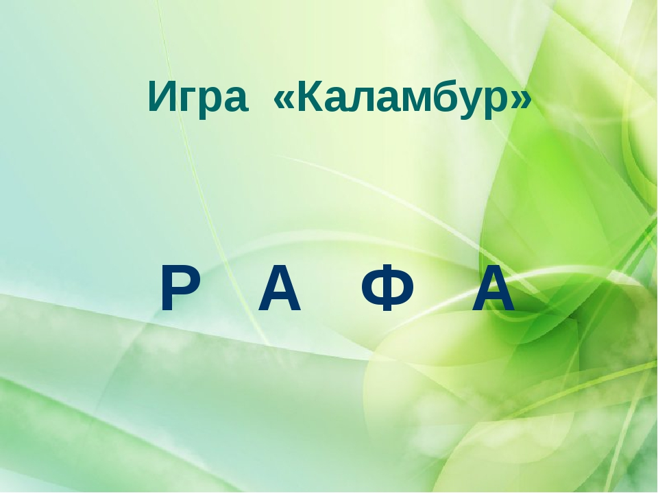 Р А Ф А Игра «Каламбур»