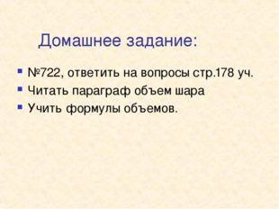 Домашнее задание: №722, ответить на вопросы стр.178 уч. Читать параграф объем