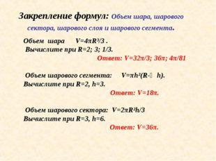 Закрепление формул: Объем шара, шарового сектора, шарового слоя и шарового се