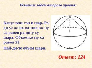 Конус вписан в шар. Радиус основания конуса равен радиусу шара. Об