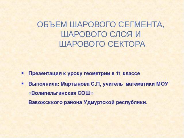 ОБЪЕМ ШАРОВОГО СЕГМЕНТА, ШАРОВОГО СЛОЯ И ШАРОВОГО СЕКТОРА Презентация к урок...