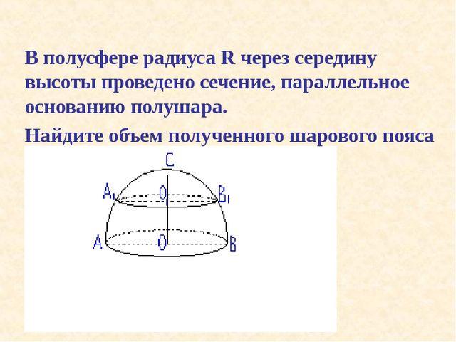 В полусфере радиуса R через середину высоты проведено сечение, параллельное о...