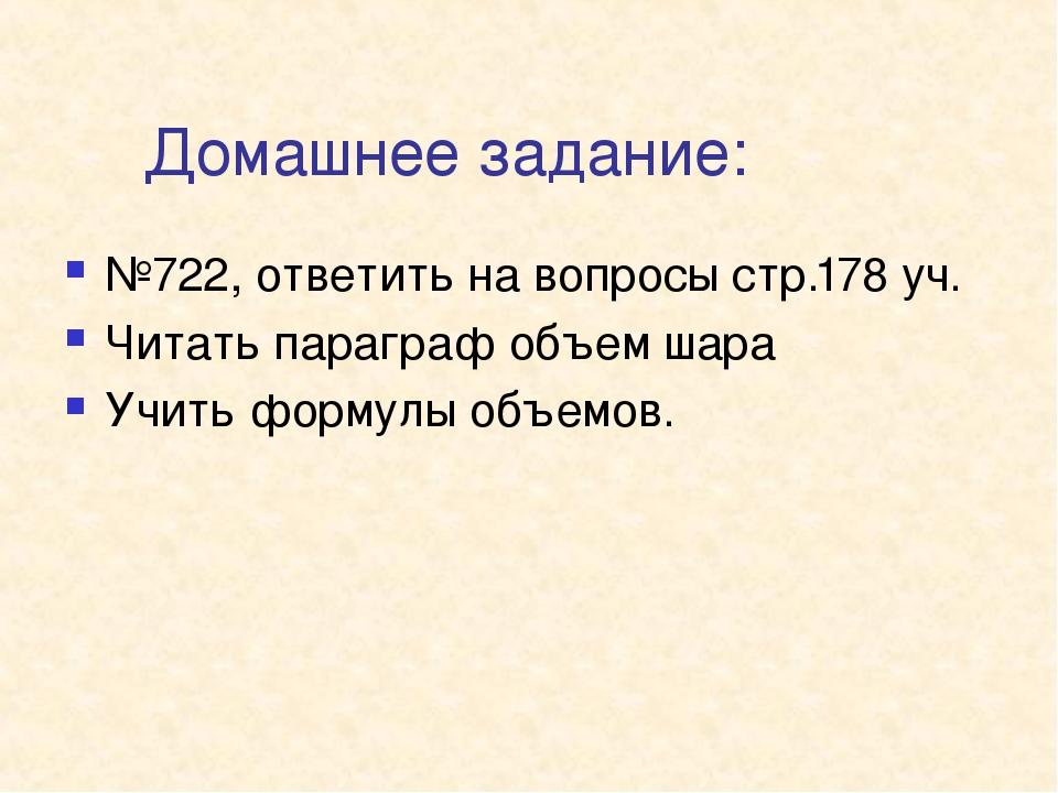 Домашнее задание: №722, ответить на вопросы стр.178 уч. Читать параграф объем...
