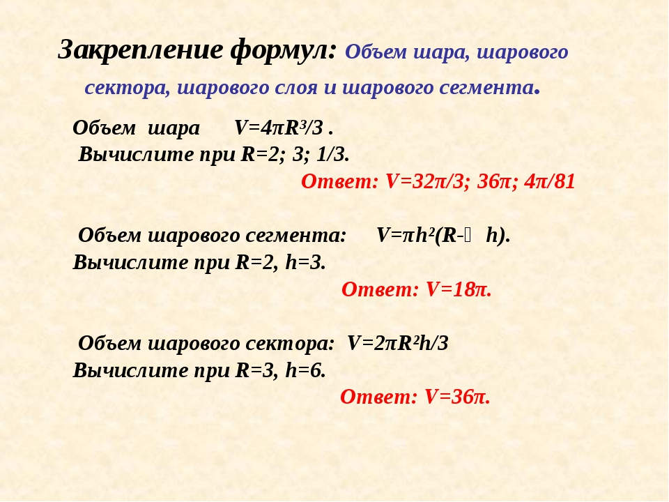 Закрепление формул: Объем шара, шарового сектора, шарового слоя и шарового се...