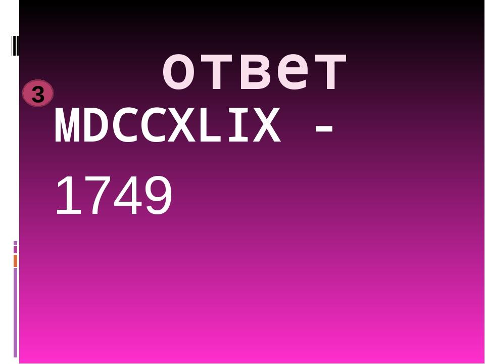 ответ MDCCXLIX - 1749 3