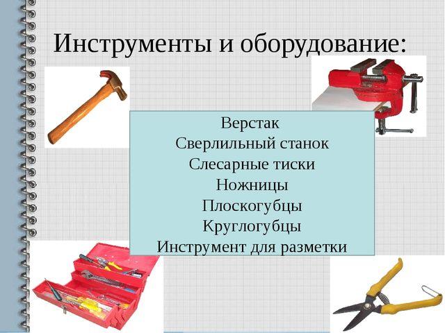 Инструменты и оборудование: Верстак Сверлильный станок Слесарные тиски Ножниц...