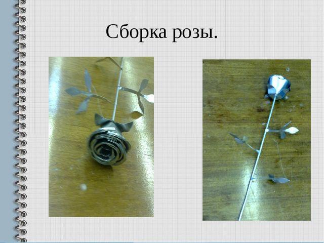 Сборка розы.