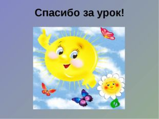 Рисунок к слайду 2. http://dutsadok.com.ua/clipart/ljudi/0a16a87fd0de.png htt