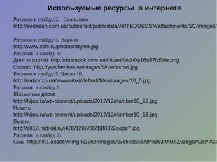 http://img1.liveinternet.ru/images/attach/c/6/90/833/90833283_0_6d464_a728ed