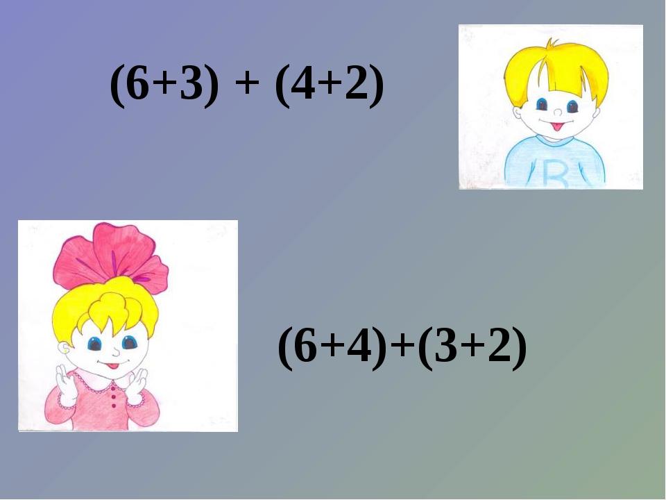 (6+2)+(4+3) = 8 + 15 7 = (6+2)+(4+3) = (6+4)+(2+3) = 10 + 5 = 15