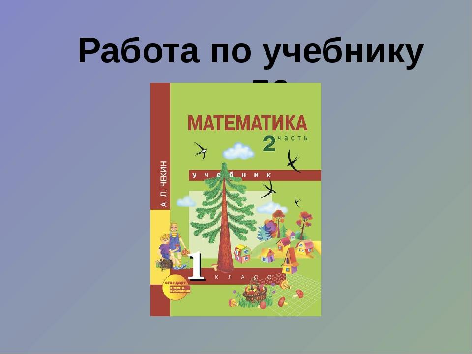 Работа в ТПО с. 76