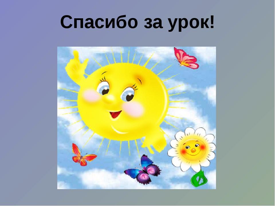 Рисунок к слайду 2. http://dutsadok.com.ua/clipart/ljudi/0a16a87fd0de.png htt...