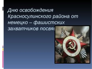 Дню освобождения Красносулинского района от немецко – фашистских захватчиков