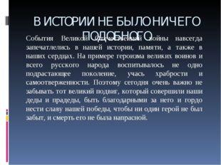 В ИСТОРИИ НЕ БЫЛО НИЧЕГО ПОДОБНОГО События Великой Отечественной войны навсег