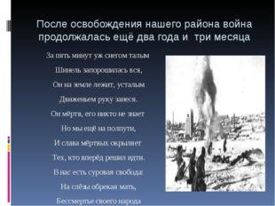После освобождения нашего района война продолжалась ещё два года и три месяца