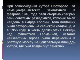 При освобождении хутора Прохорово от немецко-фашистских захватчиков в феврале