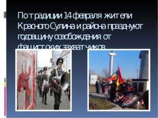 По традиции 14 февраля жители Красного Сулина и района празднуют годовщину ос