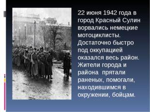 22 июня 1942 года в город Красный Сулин ворвались немецкие мотоциклисты. Дост