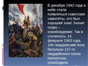 В декабре 1942 года в небе стали появляться советские самолёты, это был хорош
