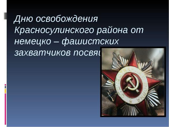 Дню освобождения Красносулинского района от немецко – фашистских захватчиков...