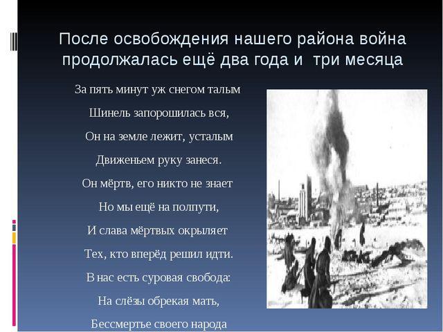 После освобождения нашего района война продолжалась ещё два года и три месяца...