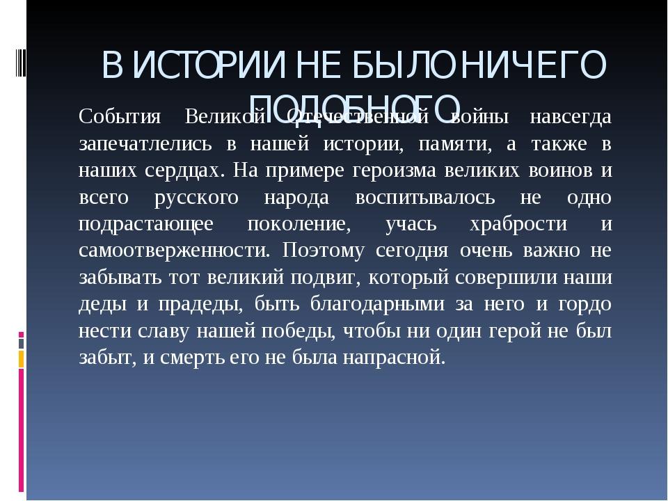 В ИСТОРИИ НЕ БЫЛО НИЧЕГО ПОДОБНОГО События Великой Отечественной войны навсег...
