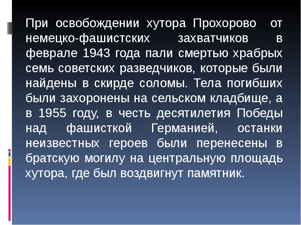 При освобождении хутора Прохорово от немецко-фашистских захватчиков в феврале...