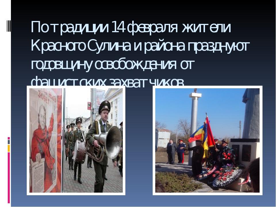 По традиции 14 февраля жители Красного Сулина и района празднуют годовщину ос...