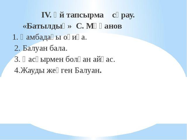 IV. Үй тапсырма сұрау. «Батылдық» С. Мұқанов 1. Қамбадағы оқиға. 2. Балуан б...