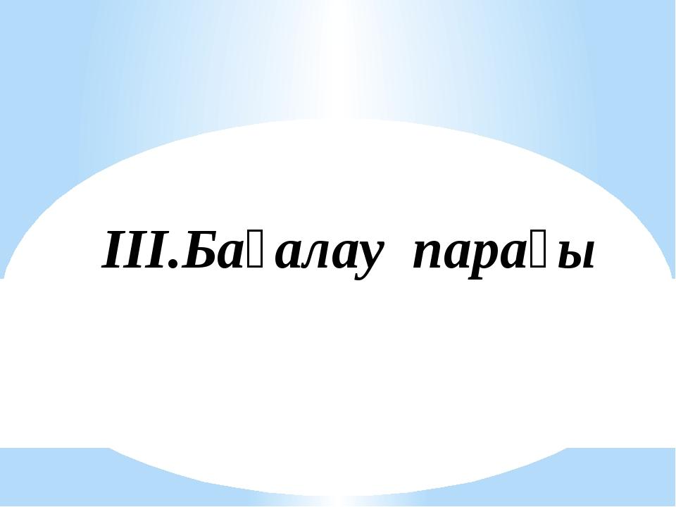 III.Бағалау парағы