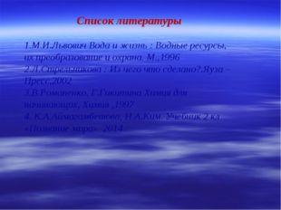 Список литературы 1.М.И.Львович Вода и жизнь : Водные ресурсы, их преобразова
