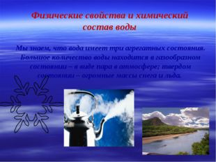 Физические свойства и химический состав воды Мы знаем, что вода имеет три агр