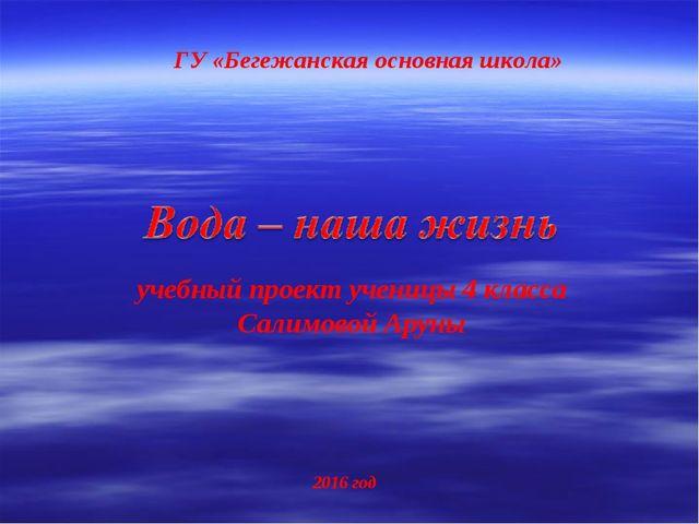 ГУ «Бегежанская основная школа» учебный проект ученицы 4 класса Салимовой Ару...
