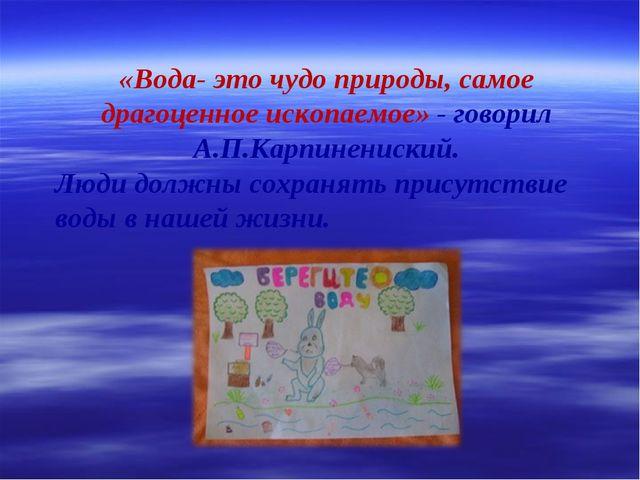 «Вода- это чудо природы, самое драгоценное ископаемое» - говорил А.П.Карпинен...