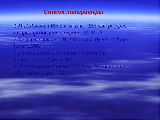 Список литературы 1.М.И.Львович Вода и жизнь : Водные ресурсы, их преобразова...