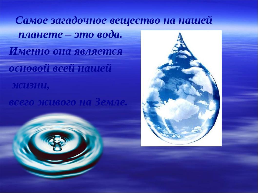 Самое загадочное вещество на нашей планете – это вода. Именно она является о...