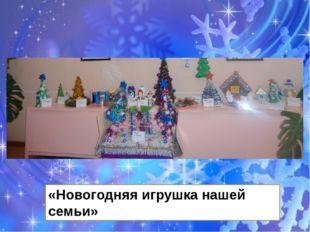 «Новогодняя игрушка нашей семьи»