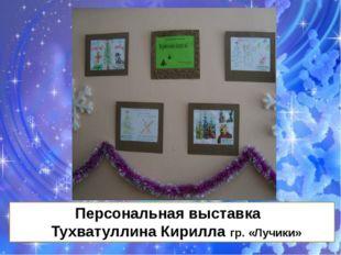 Персональная выставка Тухватуллина Кирилла гр. «Лучики»