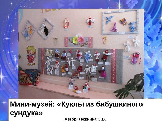 Мини-музей: «Куклы из бабушкиного сундука» Автор: Лежнина С.В.