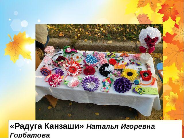 «Радуга Канзаши» Наталья Игоревна Горбатова