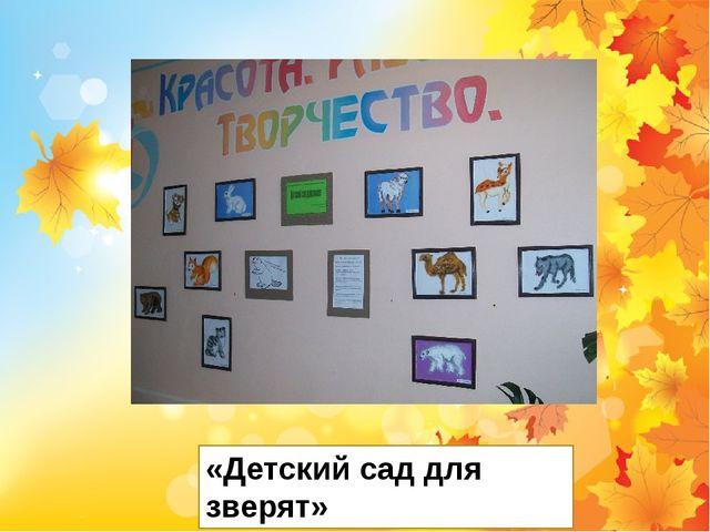 «Детский сад для зверят»