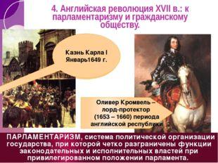 4. Английская революция XVII в.: к парламентаризму и гражданскому обществу. К
