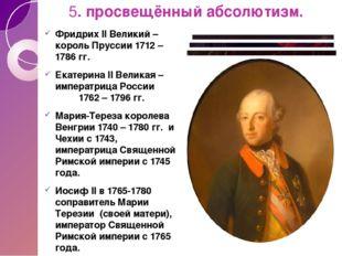 Фридрих II Великий – король Пруссии 1712 – 1786 гг. Екатерина II Великая – им