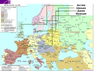 Англия Швеция Дания Франция