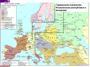 Германские княжества Итальянские республики и монархии