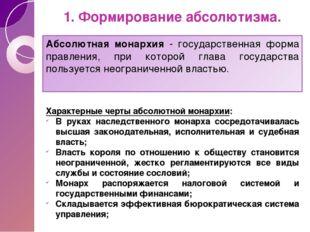 1. Формирование абсолютизма. Абсолютная монархия - государственная форма прав