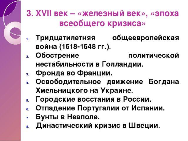 3. XVII век – «железный век», «эпоха всеобщего кризиса» Тридцатилетняя общеев...