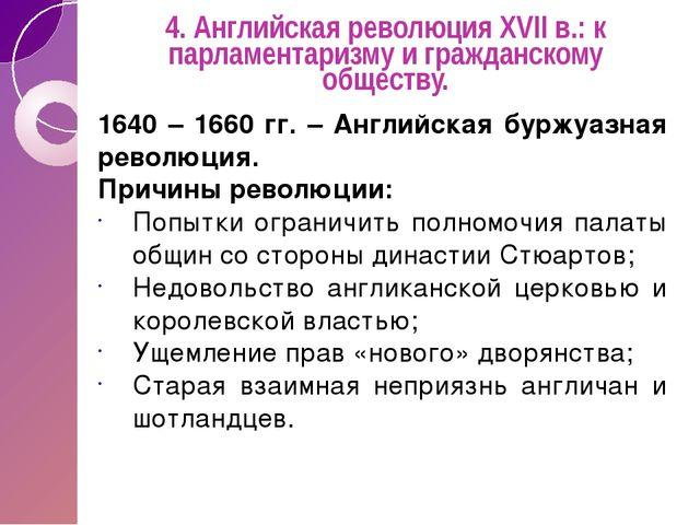 4. Английская революция XVII в.: к парламентаризму и гражданскому обществу. 1...